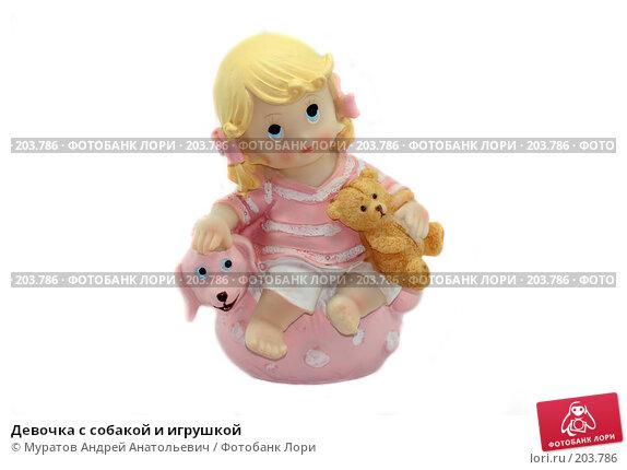 Девочка с собакой и игрушкой, фото № 203786, снято 16 февраля 2008 г. (c) Муратов Андрей Анатольевич / Фотобанк Лори