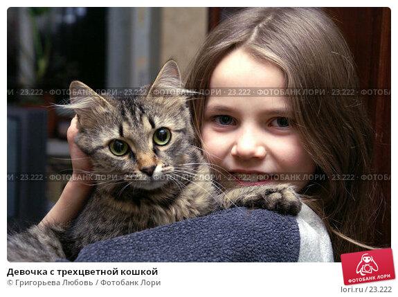 Девочка с трехцветной кошкой, фото № 23222, снято 19 января 2007 г. (c) Григорьева Любовь / Фотобанк Лори