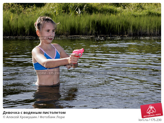 Девочка с водяным пистолетом, фото № 175230, снято 11 августа 2007 г. (c) Алексей Хромушин / Фотобанк Лори
