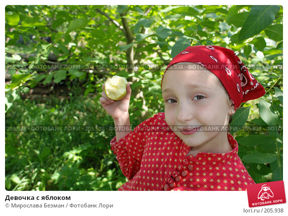 Девочка с яблоком, фото № 205938, снято 11 декабря 2016 г. (c) Мирослава Безман / Фотобанк Лори