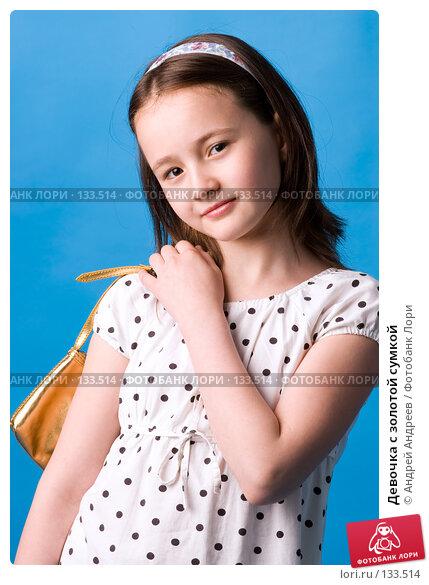 Девочка с золотой сумкой, фото № 133514, снято 6 июня 2007 г. (c) Андрей Андреев / Фотобанк Лори