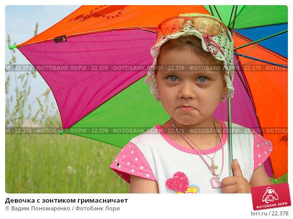 Купить «Девочка с зонтиком гримасничает», фото № 22378, снято 25 июня 2006 г. (c) Вадим Пономаренко / Фотобанк Лори