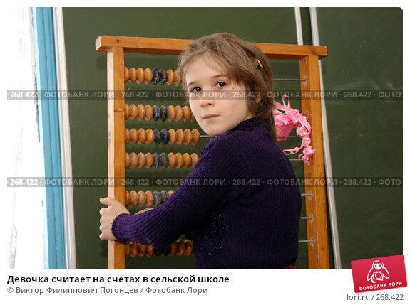 Девочка считает на счетах в сельской школе, фото № 268422, снято 11 марта 2005 г. (c) Виктор Филиппович Погонцев / Фотобанк Лори