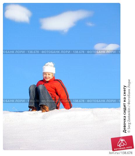 Девочка сидит на снегу, фото № 138678, снято 3 декабря 2005 г. (c) Serg Zastavkin / Фотобанк Лори