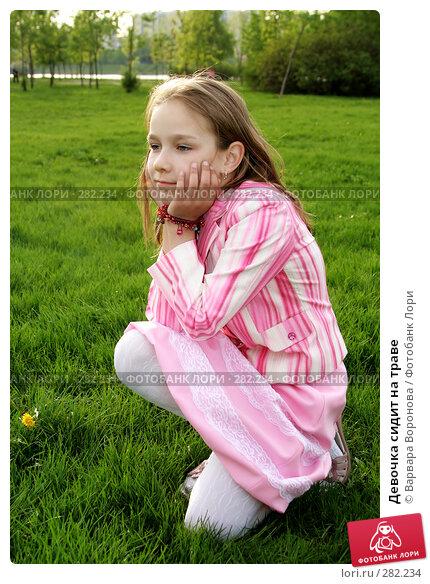 Девочка сидит на траве, фото № 282234, снято 5 мая 2008 г. (c) Варвара Воронова / Фотобанк Лори