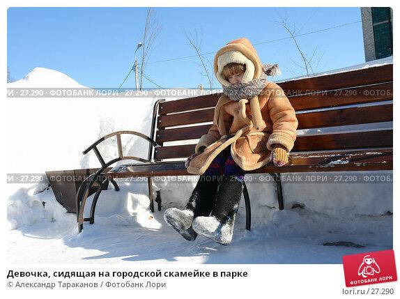 Купить «Девочка, сидящая на городской скамейке в парке», фото № 27290, снято 25 февраля 2007 г. (c) Александр Тараканов / Фотобанк Лори