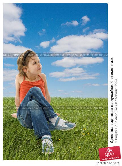 Девочка сидящая на лужайке. Фотомонтаж., фото № 329874, снято 17 мая 2008 г. (c) Вадим Пономаренко / Фотобанк Лори