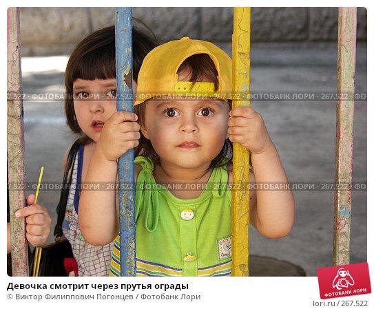 Девочка смотрит через прутья ограды, фото № 267522, снято 26 мая 2002 г. (c) Виктор Филиппович Погонцев / Фотобанк Лори
