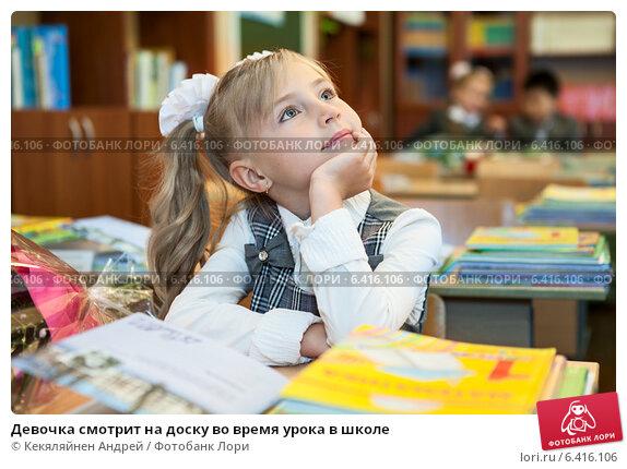 Картинки по запросу фото девочка во время урока