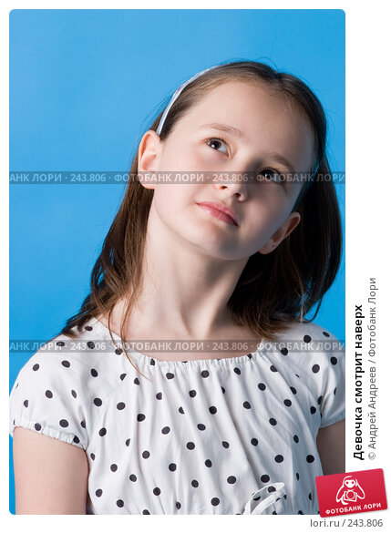 Девочка смотрит наверх, фото № 243806, снято 6 июня 2007 г. (c) Андрей Андреев / Фотобанк Лори