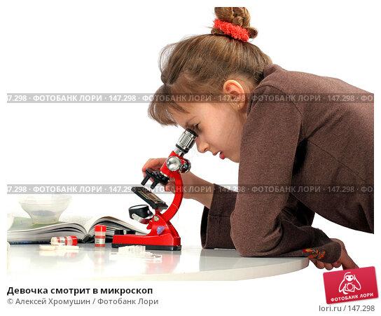 Девочка смотрит в микроскоп, фото № 147298, снято 22 марта 2007 г. (c) Алексей Хромушин / Фотобанк Лори