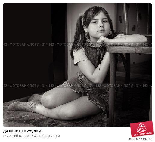 Девочка со стулом, фото № 314142, снято 18 мая 2006 г. (c) Сергей Юрьев / Фотобанк Лори