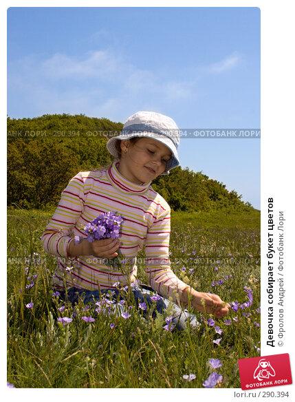 Девочка собирает букет цветов, фото № 290394, снято 17 мая 2008 г. (c) Фролов Андрей / Фотобанк Лори