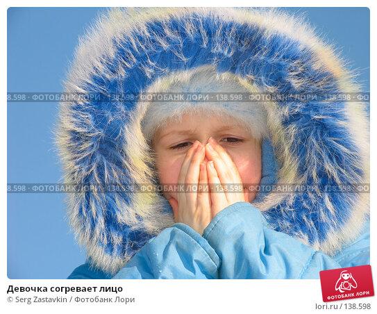 Девочка согревает лицо, фото № 138598, снято 19 февраля 2006 г. (c) Serg Zastavkin / Фотобанк Лори