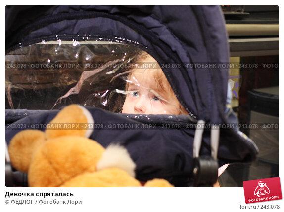 Девочка спряталась, фото № 243078, снято 28 марта 2008 г. (c) ФЕДЛОГ.РФ / Фотобанк Лори