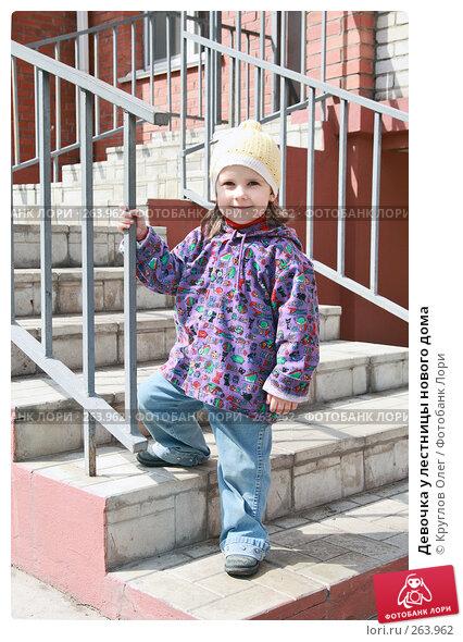 Девочка у лестницы нового дома, фото № 263962, снято 27 апреля 2008 г. (c) Круглов Олег / Фотобанк Лори