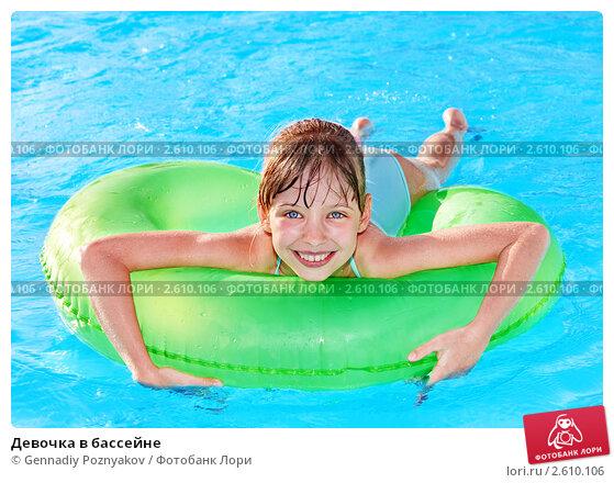 Фото голых девочек в бассейне 6 фотография