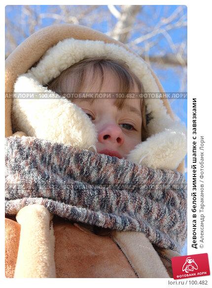 Девочка в белой зимней шапке с завязками, эксклюзивное фото № 100482, снято 26 октября 2016 г. (c) Александр Тараканов / Фотобанк Лори