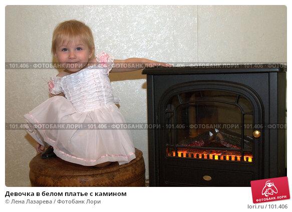 Девочка в белом платье с камином, фото № 101406, снято 12 октября 2007 г. (c) Лена Лазарева / Фотобанк Лори