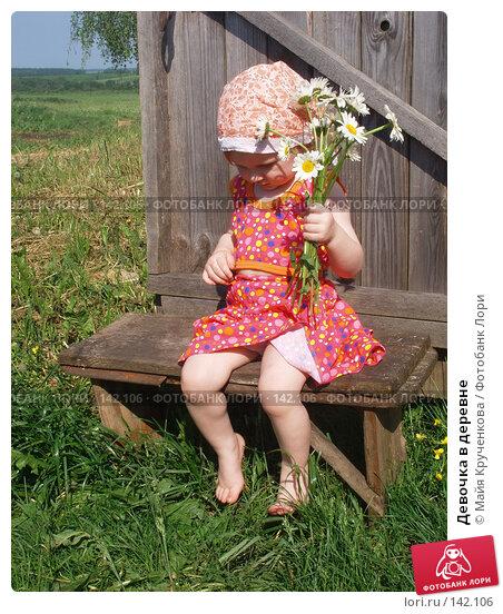Девочка в деревне, фото № 142106, снято 30 мая 2007 г. (c) Майя Крученкова / Фотобанк Лори