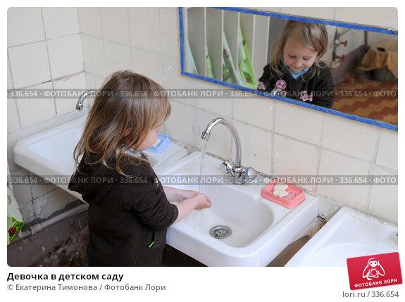Девочка в детском саду, фото № 336654, снято 27 мая 2007 г. (c) Екатерина Тимонова / Фотобанк Лори