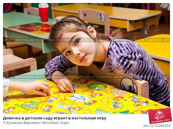 Купить «Девочка в детском саду играет в настольную игру», эксклюзивное фото № 5669914, снято 28 февраля 2014 г. (c) Куликова Вероника / Фотобанк Лори