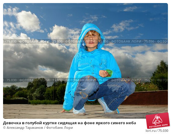 Девочка в голубой куртке сидящая на фоне яркого синего неба, фото № 75030, снято 24 мая 2017 г. (c) Александр Тараканов / Фотобанк Лори