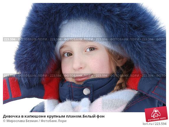 Девочка в капюшоне крупным планом.Белый фон, фото № 223594, снято 6 января 2008 г. (c) Мирослава Безман / Фотобанк Лори