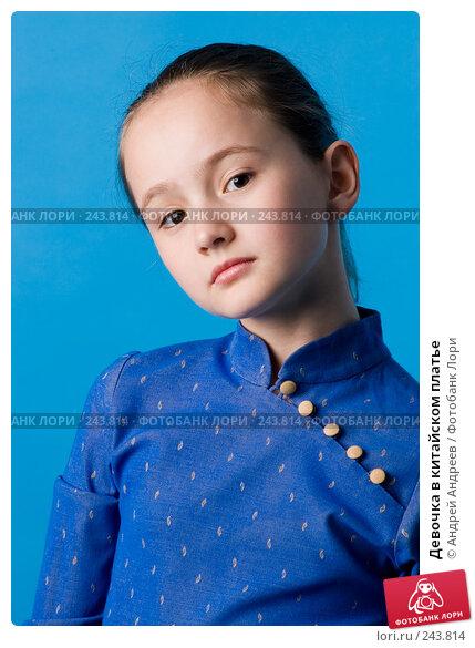 Девочка в китайском платье, фото № 243814, снято 6 июня 2007 г. (c) Андрей Андреев / Фотобанк Лори