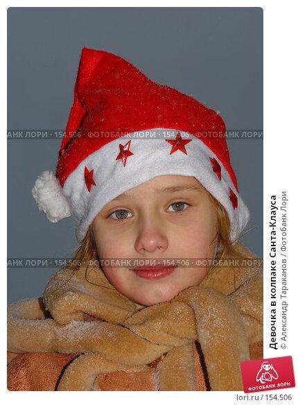 Купить «Девочка в колпаке Санта-Клауса», эксклюзивное фото № 154506, снято 19 апреля 2018 г. (c) Александр Тараканов / Фотобанк Лори