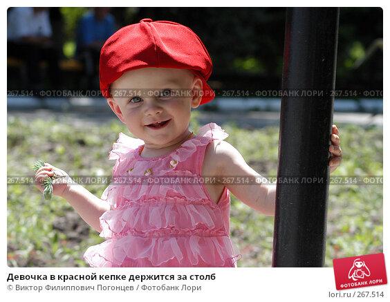 Девочка в красной кепке держится за столб, фото № 267514, снято 31 мая 2005 г. (c) Виктор Филиппович Погонцев / Фотобанк Лори