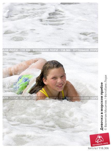 Купить «Девочка в морском прибое», фото № 118306, снято 27 апреля 2018 г. (c) Валентин Мосичев / Фотобанк Лори