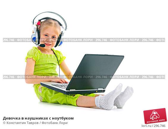 Девочка в наушниках с ноутбуком, фото № 296746, снято 6 марта 2008 г. (c) Константин Тавров / Фотобанк Лори