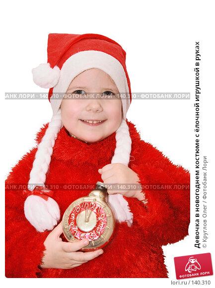 Девочка в новогоднем костюме с ёлочной игрушкой в руках, фото № 140310, снято 4 декабря 2007 г. (c) Круглов Олег / Фотобанк Лори