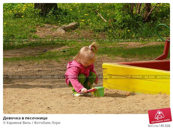 Девочка в песочнице, фото № 45926, снято 16 мая 2007 г. (c) Каримов Виль / Фотобанк Лори