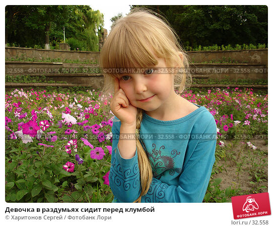 Девочка в раздумьях сидит перед клумбой, фото № 32558, снято 29 июня 2005 г. (c) Харитонов Сергей / Фотобанк Лори