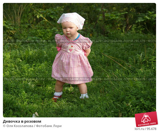Девочка в розовом, фото № 95678, снято 6 августа 2007 г. (c) Оля Косолапова / Фотобанк Лори