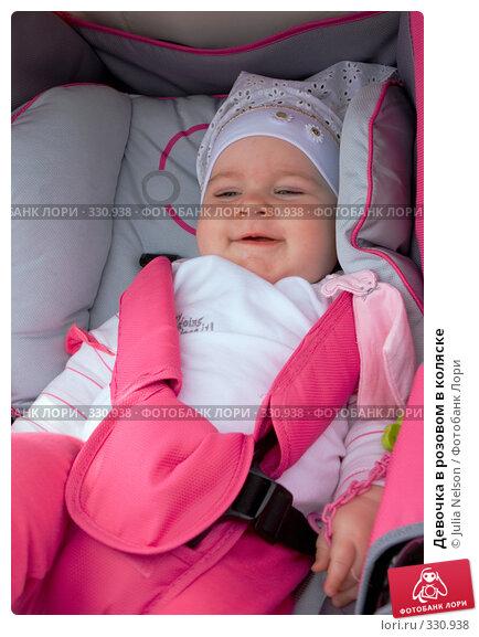 Девочка в розовом в коляске, фото № 330938, снято 15 июня 2008 г. (c) Julia Nelson / Фотобанк Лори