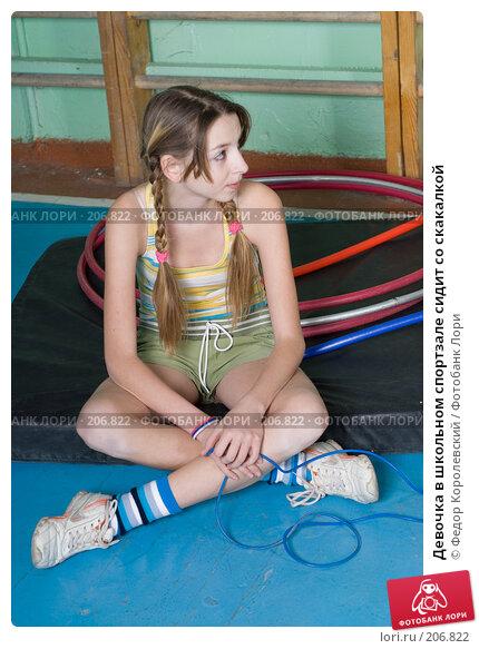 Девочка в школьном спортзале сидит со скакалкой, фото № 206822, снято 10 февраля 2008 г. (c) Федор Королевский / Фотобанк Лори