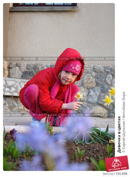 Девочка в цветах, фото № 150898, снято 3 апреля 2007 г. (c) Сергей Шульгин / Фотобанк Лори