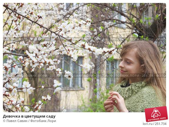 Девочка в цветущем саду, фото № 251734, снято 12 апреля 2008 г. (c) Павел Савин / Фотобанк Лори