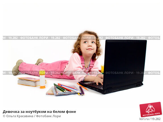 Девочка за ноутбуком на белом фоне, фото № 19282, снято 10 декабря 2006 г. (c) Ольга Красавина / Фотобанк Лори
