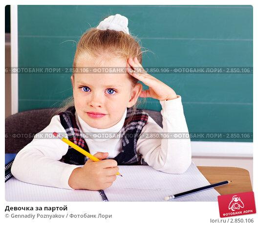 Купить «Девочка за партой», фото № 2850106, снято 6 августа 2011 г. (c) Gennadiy Poznyakov / Фотобанк Лори