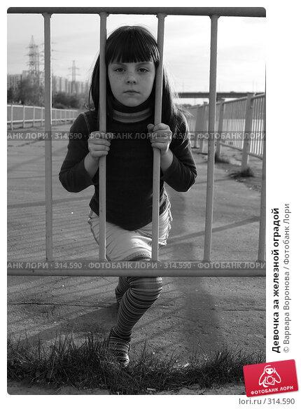 Девочка за железной оградой, фото № 314590, снято 5 мая 2008 г. (c) Варвара Воронова / Фотобанк Лори