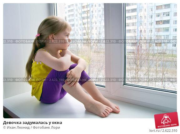 Купить «Девочка задумалась у окна», фото № 2622310, снято 15 мая 2011 г. (c) Икан Леонид / Фотобанк Лори