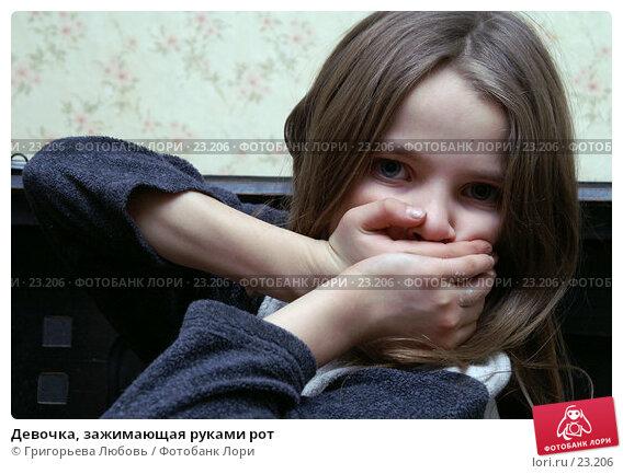 Девочка, зажимающая руками рот, фото № 23206, снято 19 января 2007 г. (c) Григорьева Любовь / Фотобанк Лори