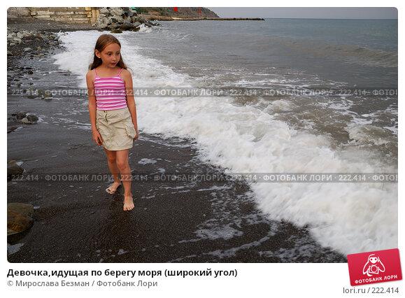 Девочка,идущая по берегу моря (широкий угол), фото № 222414, снято 2 сентября 2007 г. (c) Мирослава Безман / Фотобанк Лори