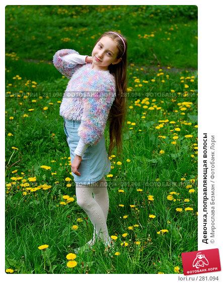 Купить «Девочка,поправляющая волосы», фото № 281094, снято 11 мая 2008 г. (c) Мирослава Безман / Фотобанк Лори