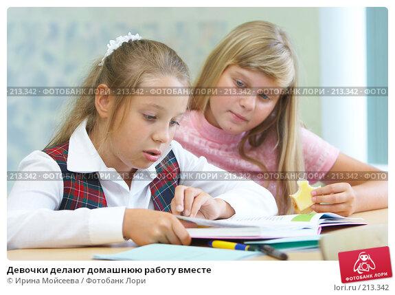 Девочки делают домашнюю работу вместе, фото № 213342, снято 19 августа 2007 г. (c) Ирина Мойсеева / Фотобанк Лори