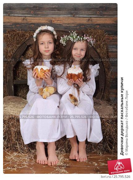Девочки держат пасхальные куличи, фото № 25795526, снято 12 марта 2017 г. (c) Марина Володько / Фотобанк Лори